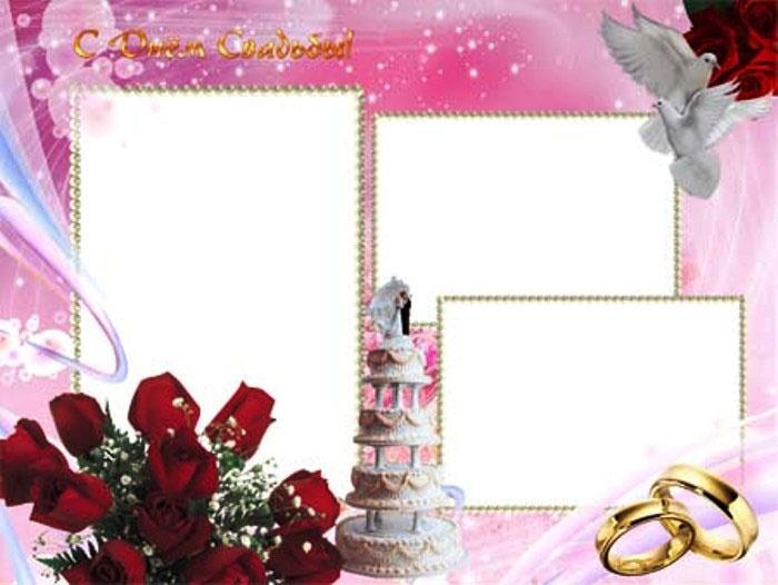 Шаблон «С Днем Свадьбы»