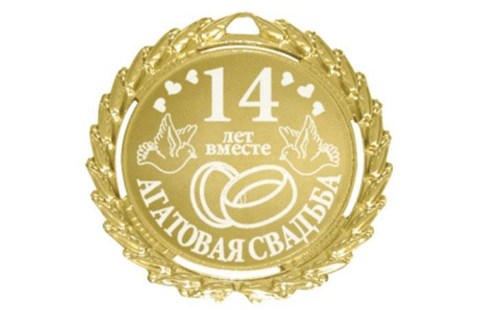 Медаль к агатовой свадьбе