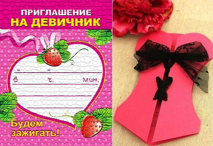 Приглашения для кукольного барби-девичника