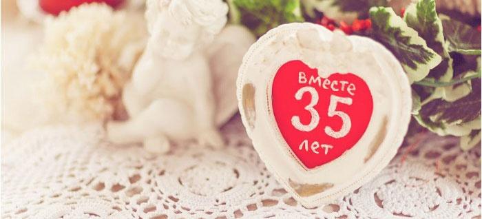 35 лет вместе – коралловая свадьба