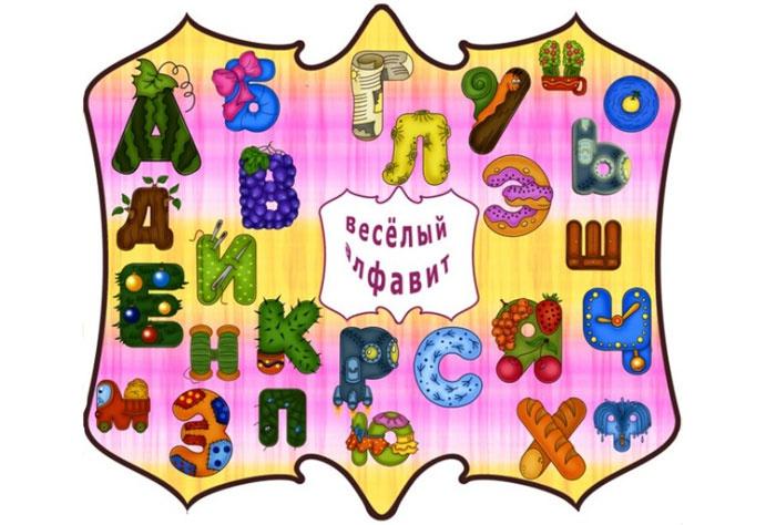 Проект азбуки своими руками