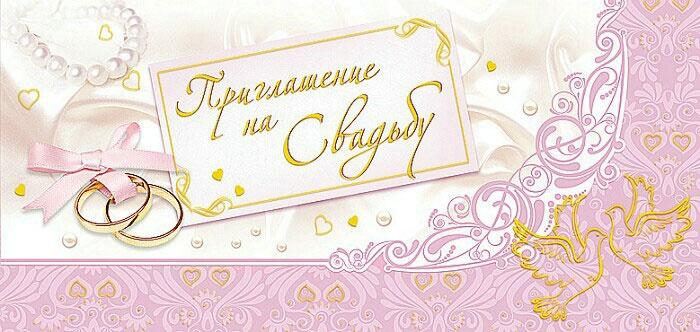 Свадебная электронная открытка