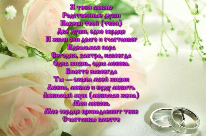 Примеры русских надписей для свадебных аксессуаров