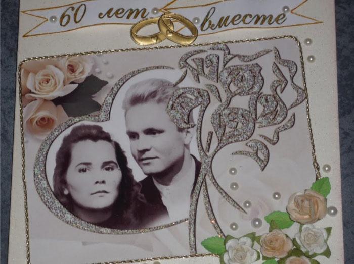 Открытки 60 годов свадебные, учителя картинки гифы