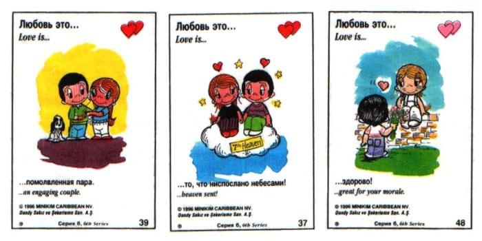 Варианты фраз Love is