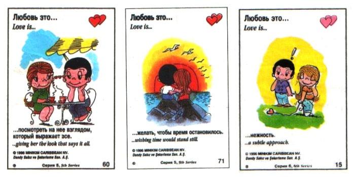Примеры любовных фраз