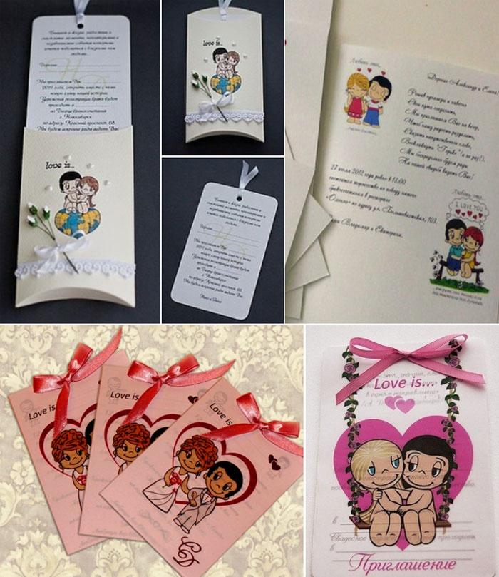 Образцы пригласительных на свадьбу Love is