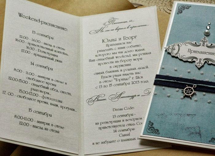 Приглашение на свадьбу в стиле у моря