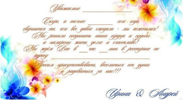 Шаблон пригласительной открытки на свадьбу