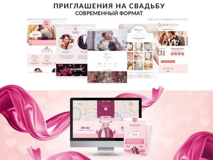 Приглашение на свадебное торжество в электронном виде