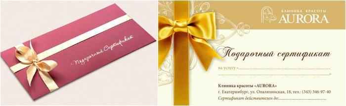 Свадебные подарочные сертификаты
