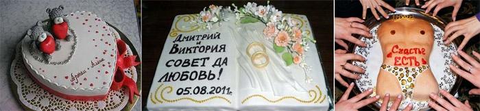Фото смешных текстов на свадебных тортах