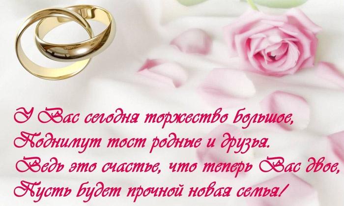 Поздравление с бракосочетанием для невесты фото 294