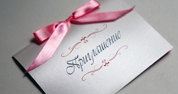 Пригласительные на день бракосочетания в свободном стиле