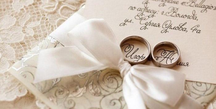 Красивый текст для свадебного приглашения