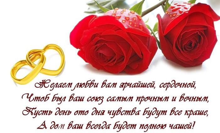картинки и поздравления свадебные
