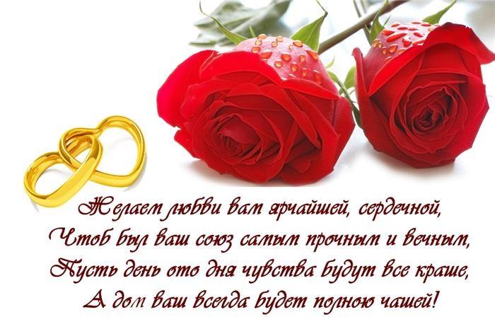 s-dnem-venchaniya-pozdravleniya-otkritki foto 15