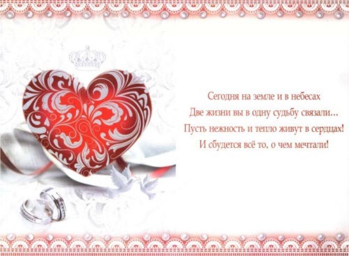 Сделать, открытки поздравления с годовщиной венчания