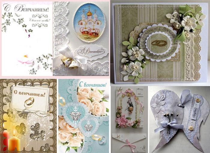 Примеры поздравительных открыток на венчание