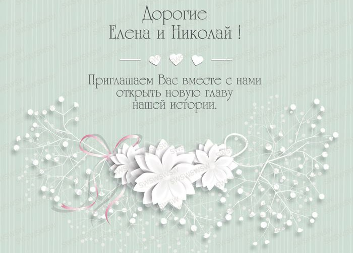 Скачать макеты свадебных приглашений