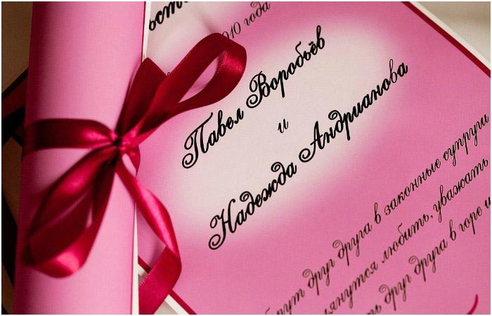 Красивый вид приглашения на свадьбу