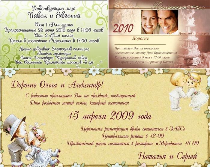 Интересные тексты пригласительных на свадьбу