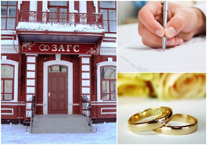 Традиционный способ подать заявление на бракосочетание