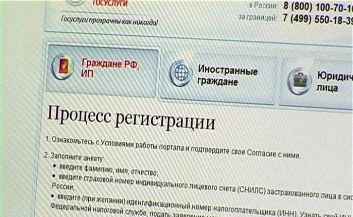 Процесс подачи заявления онлайн
