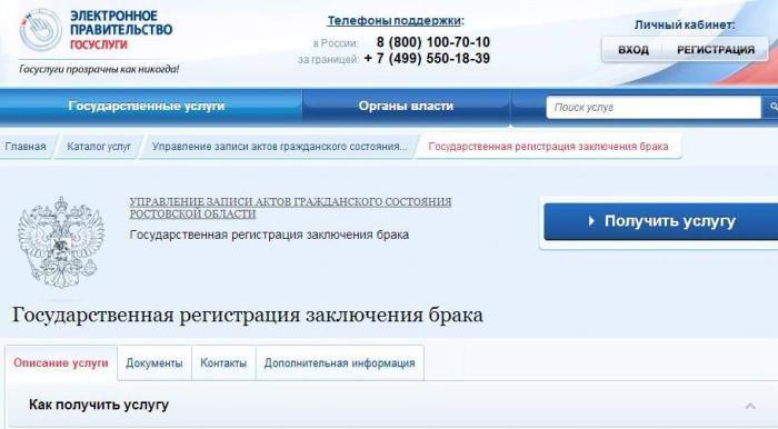 Регистрация молодоженов на специальном портале