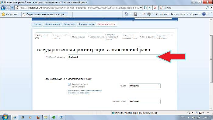 Выбор отделения ЗАГСа онлайн