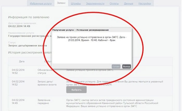 Успешное оформление заявки онлайн