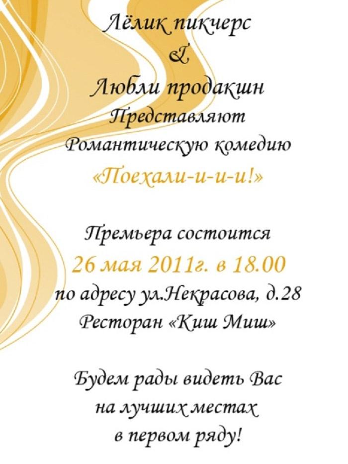 Приглашения на свадьбу тексты прикольные, подписать открытку маме