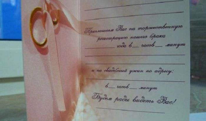 Классический официальный текст свадебного приглашения