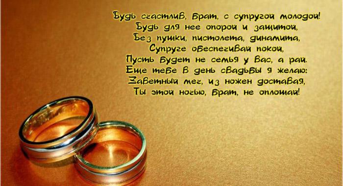 Поздравление со свадьбой младшему брату в стихах