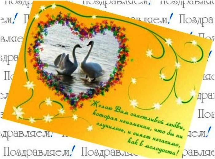 Свадьба красного дерева поздравления открытки