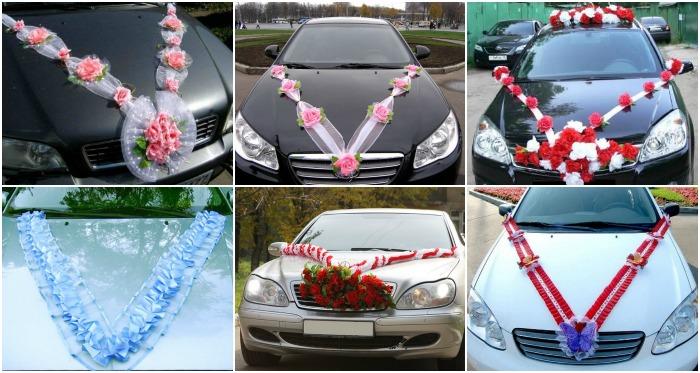 V-образное украшение свадебного авто лентами