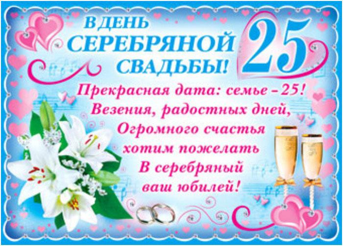 otkritka-s-25-letiem-svadbi-s-pozdravleniem foto 11