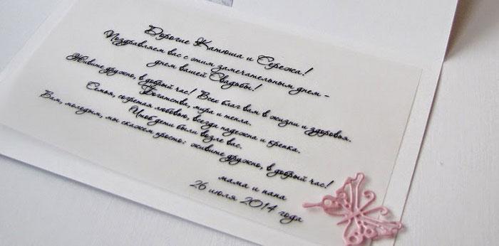 Поздравление со свадьбой подписать открытку