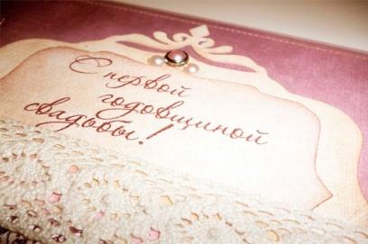 1 год Ситцевая свадьба