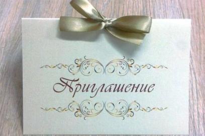 Подбираем красивый макет приглашения на свадьбу