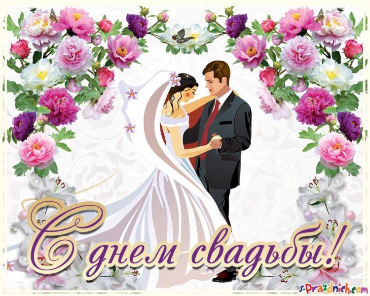 Виде, открытки со свадьбой сестры